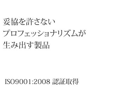 妥協を許さない プロフェッショナリズムが生み出す製品 ISO9100:2008認証取得