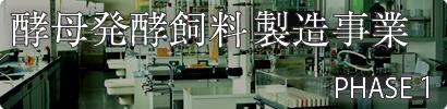 酵母発酵飼料製造事業 PHASE1