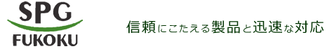 spg-fukoku 信頼にこたえる「製品」と迅速な「対応」
