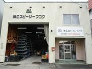 札幌営業所写真