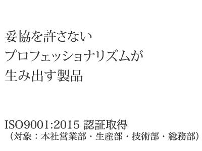 妥協を許さない プロフェッショナリズムが生み出す製品 ISO9100:2015認証取得
